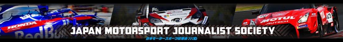 JMS 日本モータースポーツ記者会